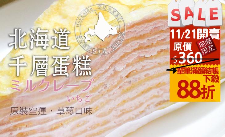 【台北濱江】層層疊疊的細緻餅皮一入口,濃郁奶香即刻蔓延-北海道千層蛋糕草莓口味4入/盒