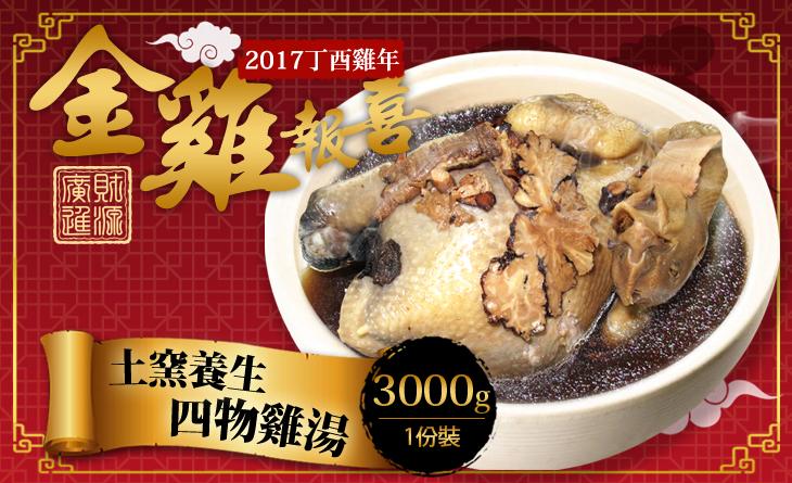 年貨大街【台北濱江】30年手藝精燉熬煮!清甜回甘~土窯養生四物雞湯3kg/份