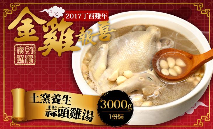 年貨大街【台北濱江】30年手藝精燉熬煮!清甜回甘~土窯養生蒜頭雞湯3kg/份