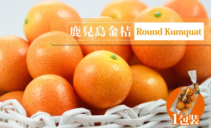 【台北濱江】溫室栽種!甜度風味十足~日本鹿兒島溫室袋裝金桔280-300g/袋