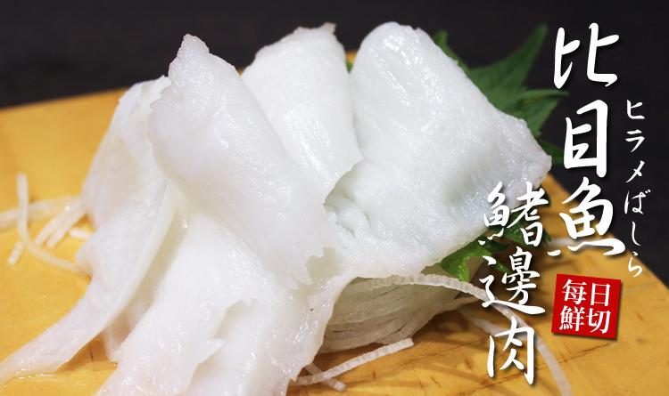 港口直送堅持鮮度【旬鮮さしみ】平價奢華的新鮮享受~鮮嫩比目魚鰭邊肉4片/份