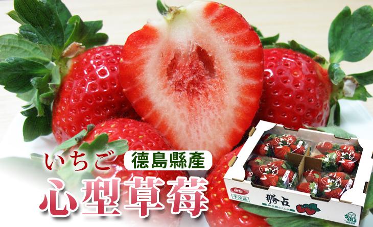 日本銷售冠軍?德島縣產原裝進口-心型草莓原裝件1.3kg/箱(4盒入)