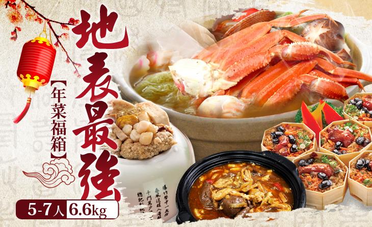 年貨大街。免運【台北濱江】地表最強年菜組6.6kg(5~7人份)