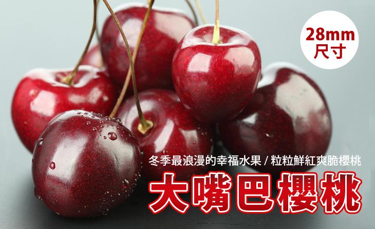 【台北濱江】冬季紅寶石大嘴巴櫻桃2kg/盒(28mm原裝件)紐西蘭櫻桃界的LV