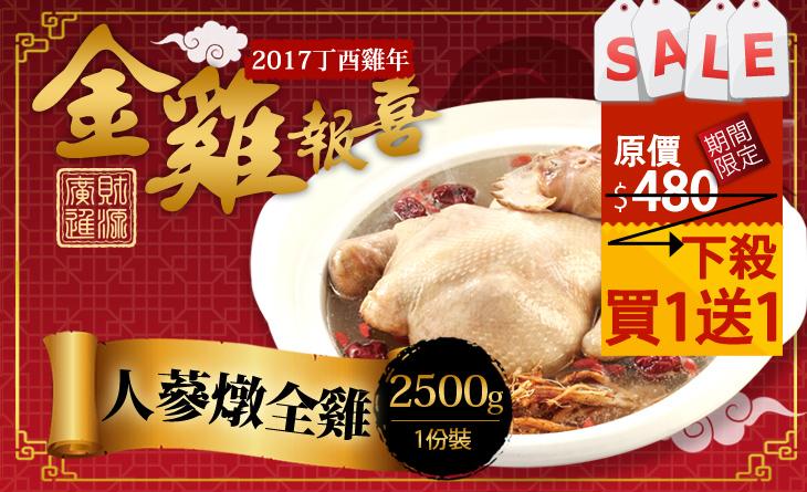 金雞報喜【絕對限量】人蔘鬚長時間燉煮與雞肉完美的搭配~人蔘燉全雞2.5kg/包