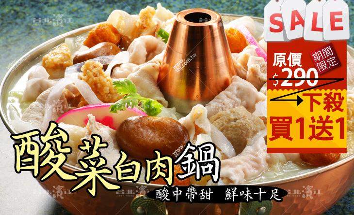 金雞報喜【絕對限量】聚餐圍爐這一鍋~湯底酸中帶甜~鮮味十足~酸菜白肉鍋1.2kg/份