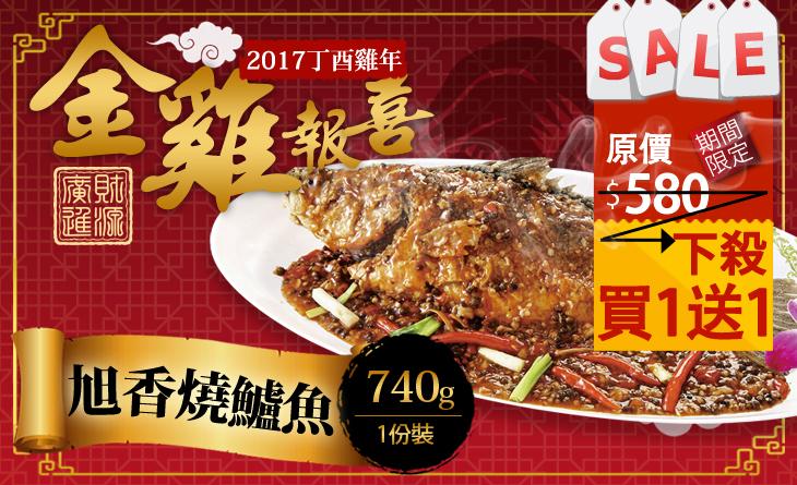 年菜重生驚艷買1送1-味道鹹香帶辣回甜,是魚料理的佼佼者~旭香燒鱸魚740g/包