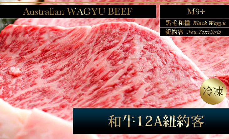 【台北濱江】-最頂級-濱江和牛12A等級紐約客牛排-1台斤裝/2~3片-嚴選澳洲M9+黑毛和牛