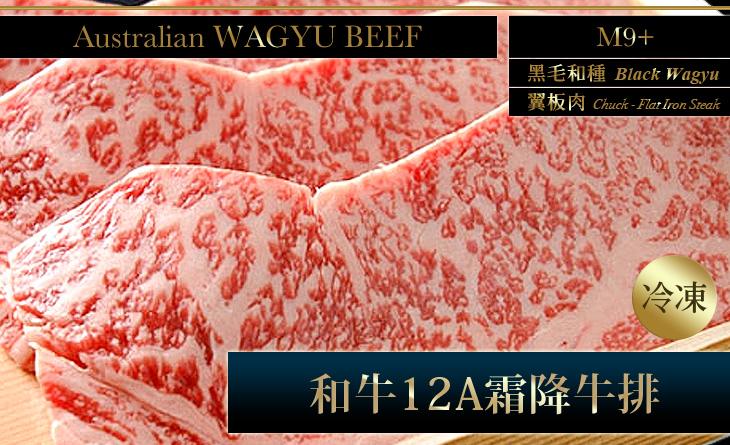 【台北濱江】-最頂級-濱江和牛12A等級霜降牛排-1台斤裝/約4片-嚴選澳洲M9+黑毛和牛