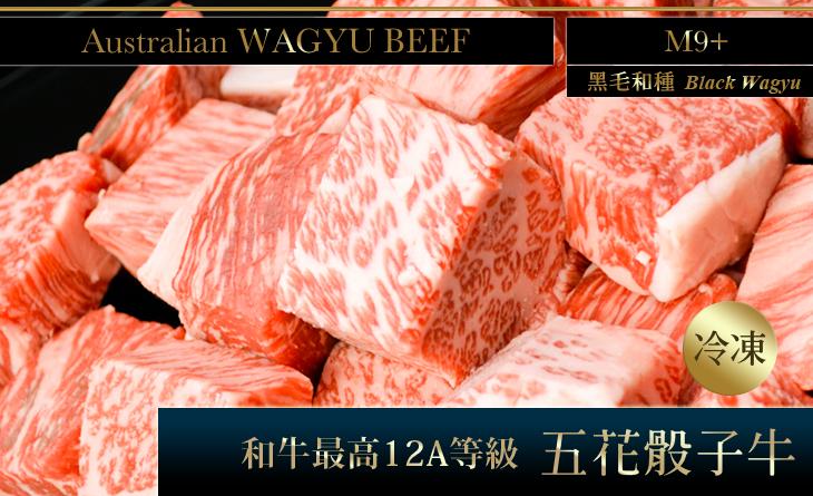 2018年菜預購【台北濱江】M9+澳洲和牛骰子牛200g/包-嚴選冠軍等級,肉質鮮甜美味、口感柔嫩適中
