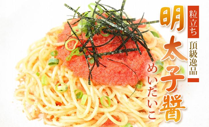 【台北濱江】渾厚醇熟的鮮味讓人迷戀~日式料理的高級食材~日本明太子醬300g/包