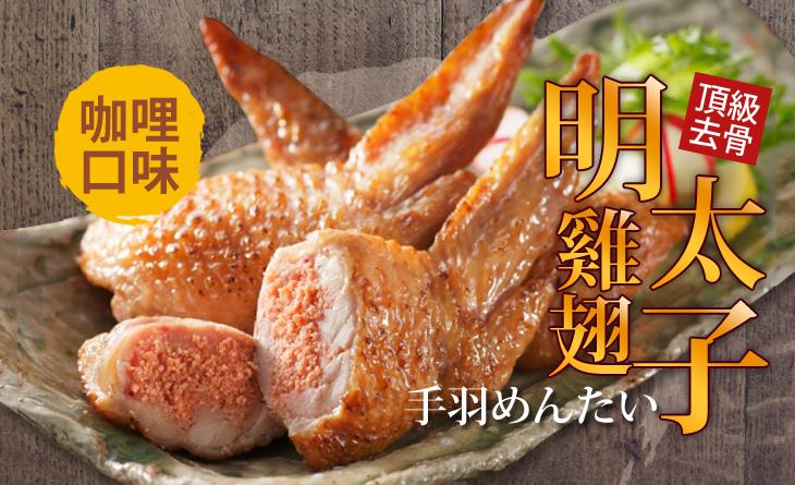 【台北濱江】下酒配菜都超讚創意料理!魚卵滋卜大呼過癮~頂級去骨明太子雞翅(咖哩)500g