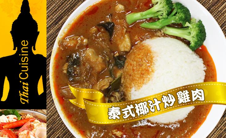 【台北濱江】椰汁浸潤到雞肉的紋理中,紅咖哩超完美搭配,泰式椰汁炒雞肉260g/包