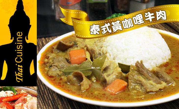【台北濱江】牛五花搭配黃咖哩濃郁而絕配,人氣必點口味,泰式黃咖哩牛260g/包