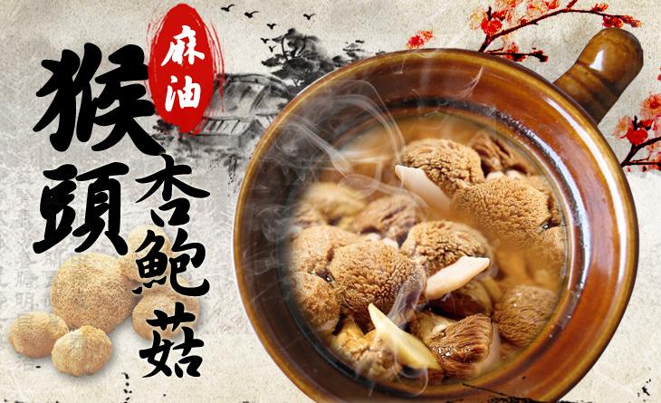 【台北濱江】菇菌類的甘甜和獨特香氣,口感不輸葷食~麻油猴頭杏鮑菇350g/包