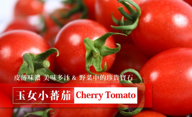 【台北濱江】溫室孕?皮薄多汁~台灣玉女小番茄600g/盒
