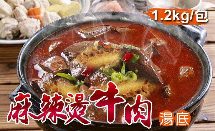 【台北濱江】老滷湯汁香麻不辣~越吃越有味!超夯人氣~麻辣燙牛肉湯底1.2kg/包