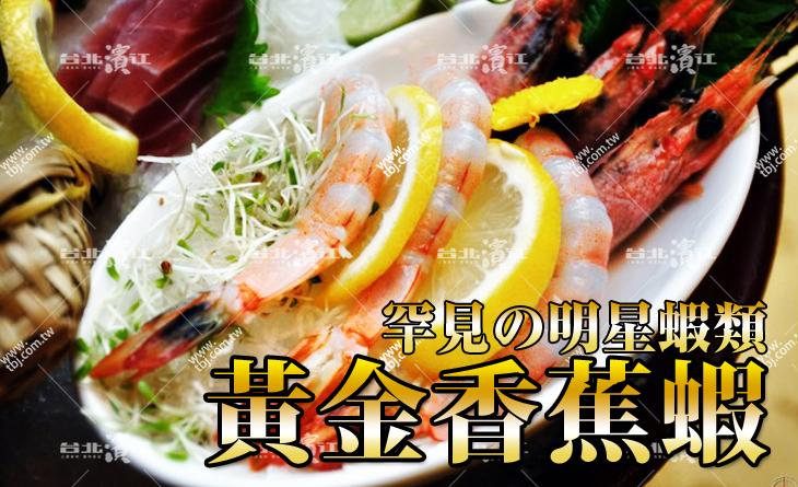 【台北濱江】蝦界的明星新秀~外貌金黃像香蕉,獨特的口感超.Q.彈!黃金香蕉蝦500g/份