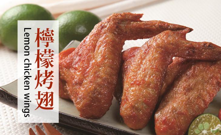【台北濱江】吮指留香的香檸口感,鎖住雞汁的超入味感受~檸檬烤翅75g/支,5支