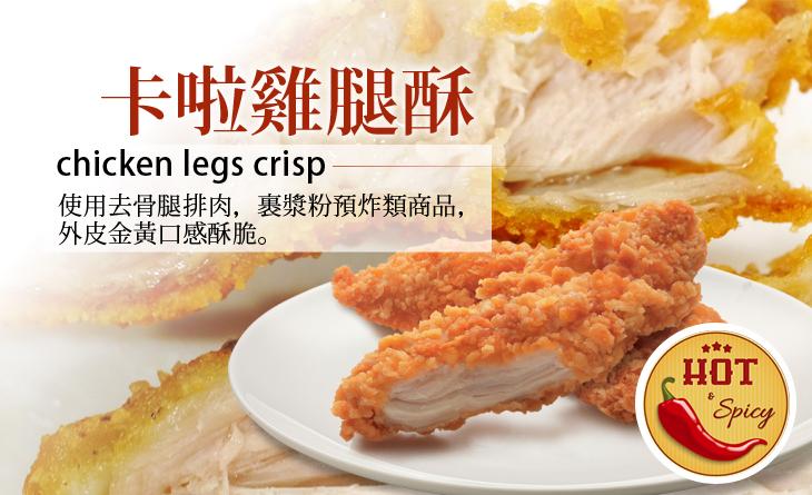 【台北濱江】一口咬下的金黃酥脆,加上香嫩去骨腿排肉~卡啦雞腿酥(辣味)65g/片,10片