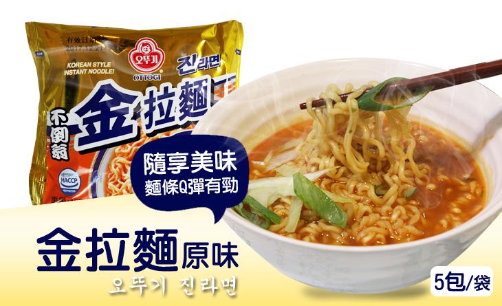 【台北濱江】微辣香濃湯底,加上蛋、蔬菜,一碗美味拉麵上桌!韓國不倒翁金拉麵 5包/袋