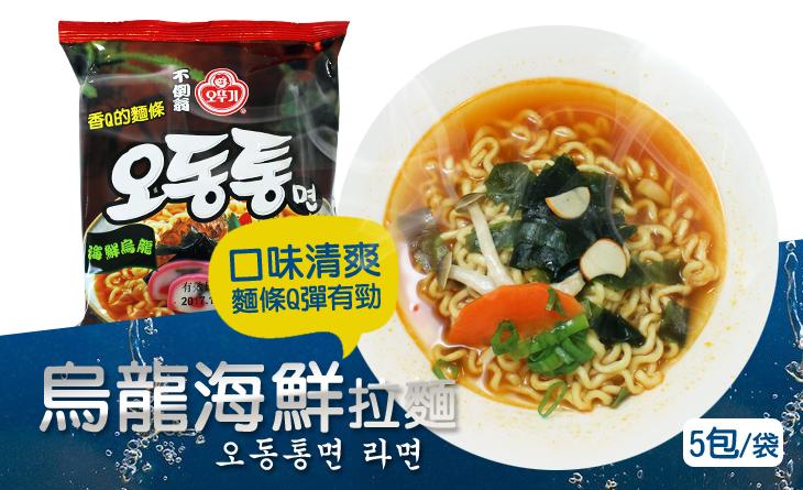 【台北濱江】清爽的海鮮湯頭,搭配Q彈勁道麵條的美味迴響!韓國不倒翁烏龍海鮮拉麵 5包/袋