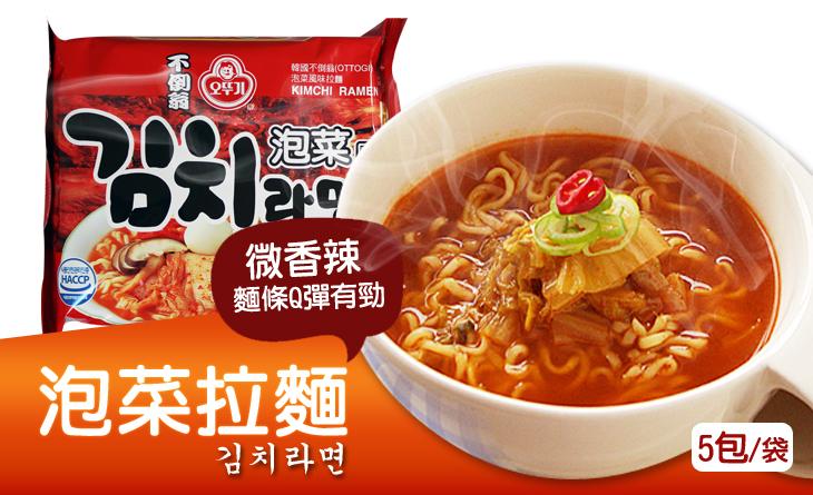 【台北濱江】香濃酸辣湯頭,加上蔬菜、蛋就能上桌的經典拉麵!韓國不倒翁泡菜拉麵 5包/袋