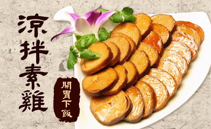 【台北濱江】涼拌素雞200g/包x2~下酒、拌飯最佳的好夥伴!極度開胃下酒菜