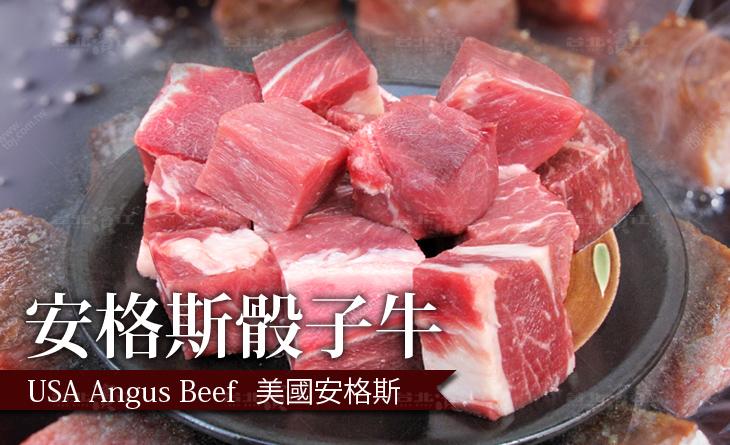 【台北濱江】嚴選美國安格斯骰子牛200g/包-一口咬下柔嫩肉汁爆口~經典不敗商品
