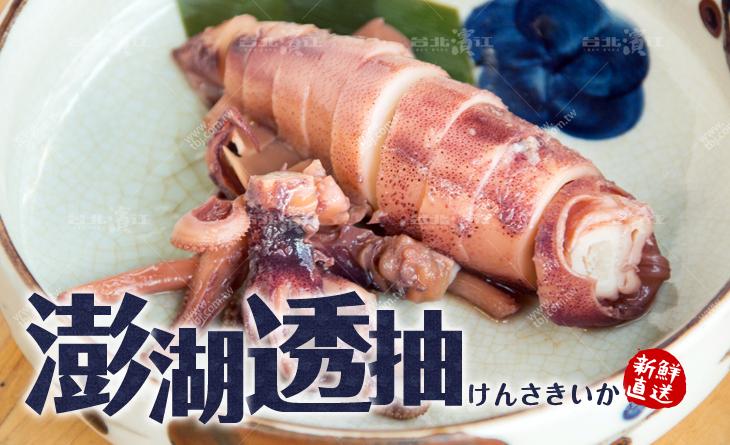 【台北濱江】簡單多變化料理~鮮甜Q彈厚實咬勁~澎湖透抽250-350g/隻