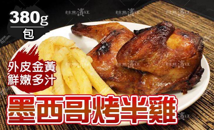 【台北濱江】愛吃雞魔人大讚!絕不可錯過~肉質超嫩多汁~墨西哥烤半雞380g/包