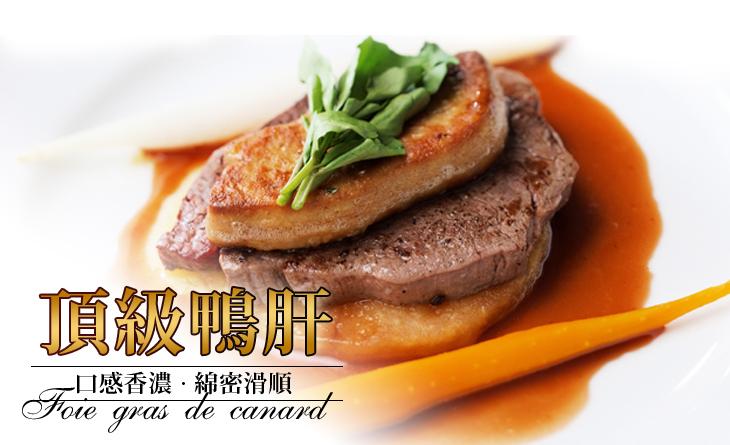 【台北濱江】油脂在口中化開的香氣濃郁,比鵝肝更親民的綿密滑順!頂級鴨肝100g/份