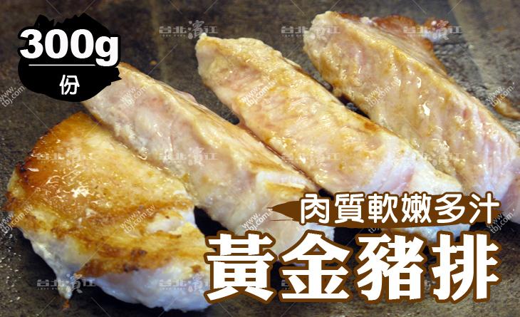 【台北濱江】最美味的豬肉食材!肉質軟嫩多汁~黃金豬排300g/份
