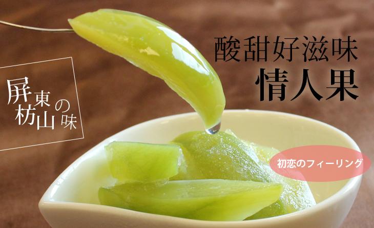 【台北濱江】酸甜的戀愛滋味~清甜爽脆屏東枋山情人果400g/盒