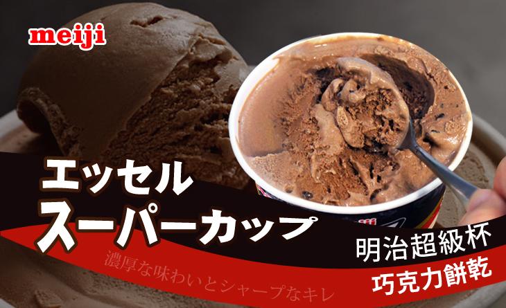 【台北濱江】超濃郁~吃的到巧克餅乾的酥脆,30%超低空氣含量~明治超級杯(巧克餅乾)200ml杯x4