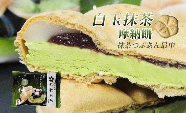 【台北濱江】日本知名百年甜品老店!經典人氣,抹茶控必收藏~白玉抹茶摩納餅95g/個x4