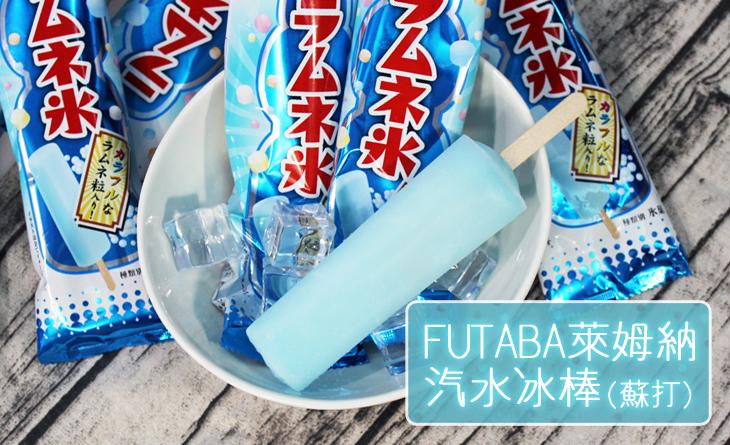 【台北濱江】甜甜的蘇打冰配上微酸五色球糖,夾心的沁涼感~萊姆納汽水冰棒(蘇打)97.5g個x4