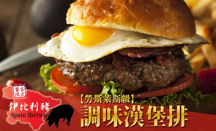 【台北濱江】滑嫩的細緻的口感,清香甘甜的美味~伊比利豬漢堡排100g/包