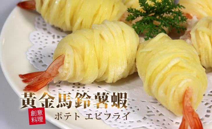 【台北濱江】濃郁的洋芋香氣裡飽藏脆甜鮮蝦的創意料理~黃金馬鈴薯蝦300g/盒,10隻裝