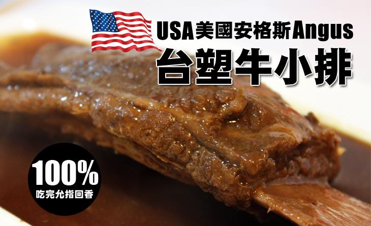2018年菜預購【台北濱江】精心獨門醬汁手法醃製,精選大廚極品美味~美國安格斯台塑牛小排450~500g/份