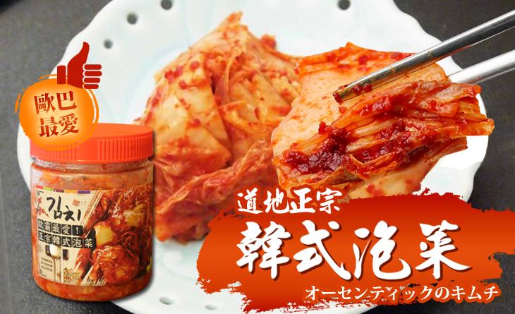 【台北濱江】正宗韓式泡菜600g/罐!鮮脆多汁~冰涼微辣超開胃!歐霸最愛~