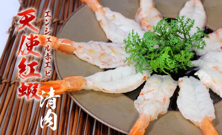 【台北濱江】晶瑩剔透的鮮甜海味,刺身專用高鮮度~阿根廷天使紅蝦清肉230g/盒, 約20尾