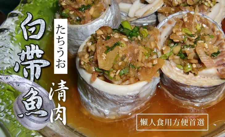 【台北濱江】貼心去骨無刺好料理,懶人食用方便首選~白帶魚清肉520g/包