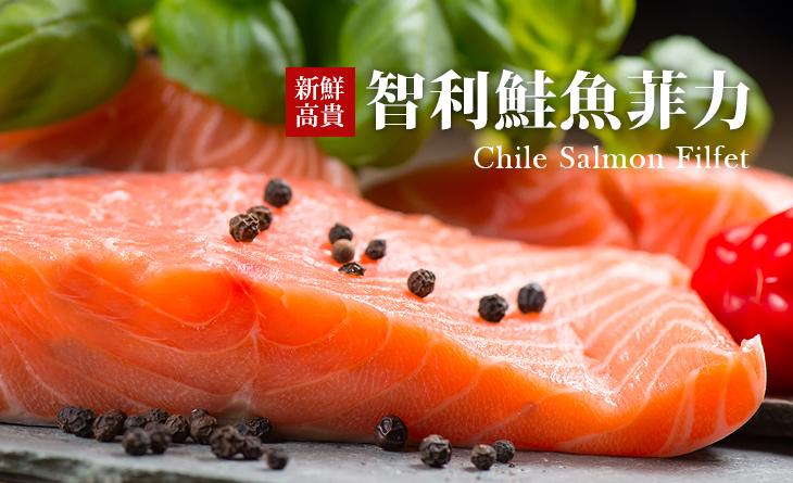 【台北濱江】老饕推薦五星等級夢幻逸品~油花均勻分布!智利新鮮鮭魚菲力1.2~1.3kg/包