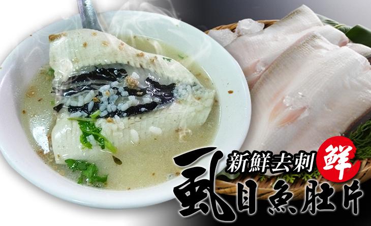 【台北濱江】超口感~五星級料理食材~去刺虱目魚肚片160g/包