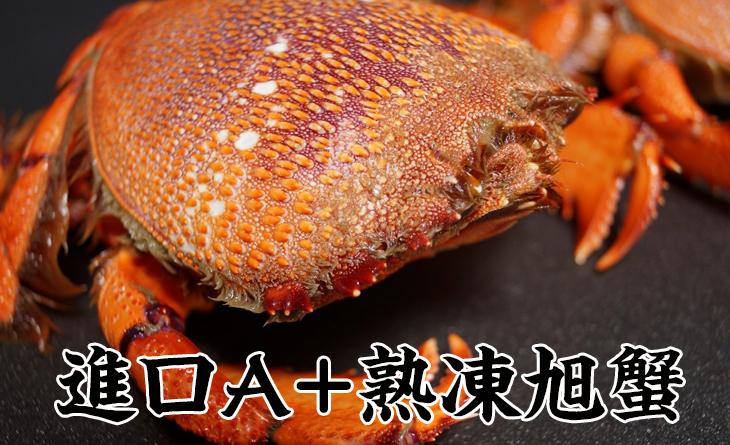 【台北濱江】火鍋最佳夥伴湯頭大升級!彈Q肉質肥美的進口熟凍野生旭蟹400~500g/隻