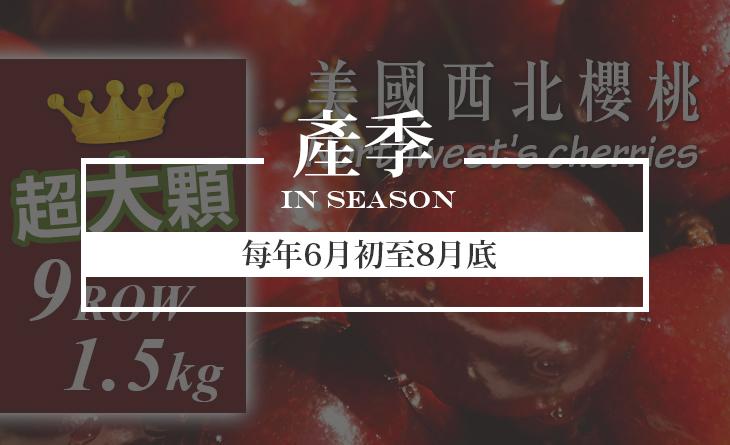 免運【台北濱江】超大顆★令人無法抵擋的爆汁口感~美國空運西北櫻桃9row1.5kg盒