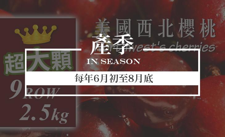 免運【台北濱江】超大顆★令人無法抵擋的爆汁口感~美國空運西北櫻桃9row2.5kg盒