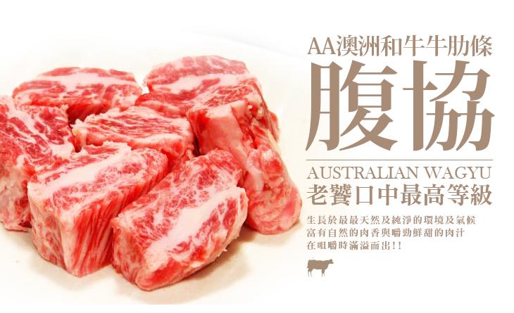 【台北濱江】油花滑順的進化版、牛肉中的鑽石~AA澳洲和牛牛肋條2~2.1kg/條