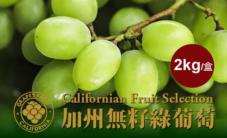 免運【台北濱江】如蜜香甜的滋味!美國加州無籽綠葡萄2KG/盒